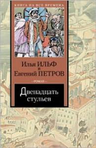 Двенадцать стульев - Ilya Ilf, Yevgeni Petrov