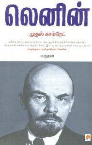 லெனின் - Marudhan