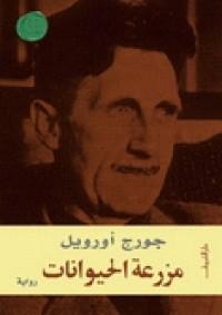 مزرعة الحيوانات - ثروت أباظة, شامل أباظة, George Orwell