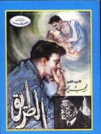 الطريق - Naguib Mahfouz, نجيب محفوظ
