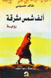 ألف شمس مشرقة  - Khaled Hosseini, مها سعود