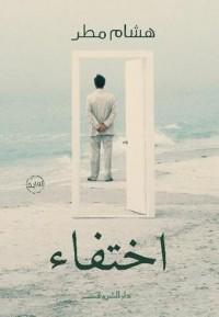 اختفاء - Hisham Matar, هشام مطر, محمد عبد النبي