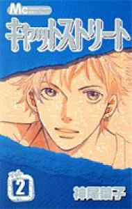 キャットストリート 2 (マーガレットコミックス (3848)) - 神尾 葉子