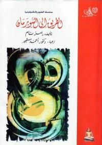 الطريق إلى السوبر مان - Ramez Naam, أحمد مستجير