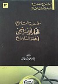 فلسفة التاريخ: الفكر الاستراتيجي في فهم التاريخ - جاسم محمد سلطان