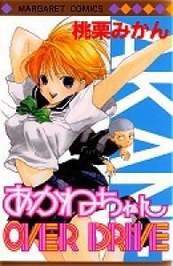 Akane-Chan Overdrive - Momokuri,  Mikan, Kawashita,  Mizuki