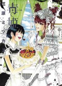 毒姫 4 [Dokuhime 4] - Mitsukazu Mihara