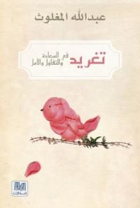 تغريد في السعادة والتفاؤل والأمل - عبدالله المغلوث