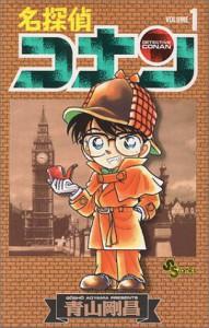 名探偵コナン (Volume1) (少年サンデーコミックス) - 青山 剛昌