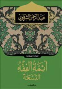 أئمة الفقه التسعة - عبد الرحمن الشرقاوي