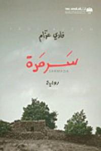 سرمدة - Fadi Azzam, فادي عزام
