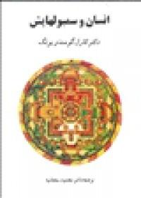 انسان و سمبولهایش - C.G. Jung, محمود سلطانیه