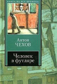 Человек в футляре - Anton Chekhov