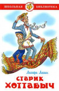 Starik Hottabych - L. Lagin