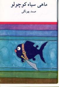 ماهی سیاه کوچولو - صمد بهرنگی