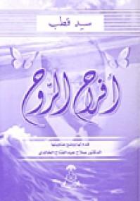 أفراح الروح - سيد قطب, صلاح عبد الفتاح الخالدي