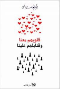 قلوبهم معنا وقنابلهم علينا - أحلام مستغانمي, Ahlam Mosteghanemi