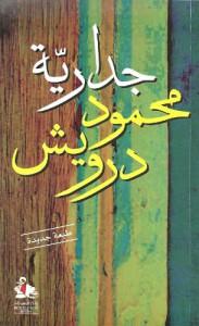 جدارية - محمود درويش, Mahmoud Darwish
