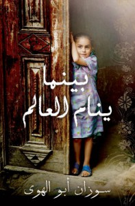Baynama Yanaam Al Aalam (Mornings in Jenin (Arabic ed): (Arabic edition) - Susan Abulhawa