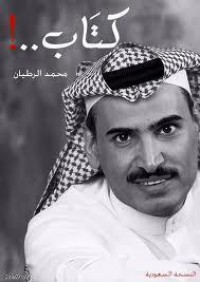 كتاب ! - محمد الرطيان
