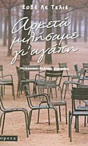 Αρκετά μιλήσαμε γι' αγάπη - Hervé Le Tellier, Αχιλλέας Κυριακίδης