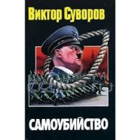 Самоубийство: Зачем Гитлер напал на Советский Союз? - Виктор Суворов, Viktor Suvorov