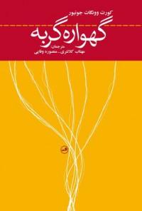 گهواره گربه - Kurt Vonnegut, مهتاب کلانتری, منصوره وفایی
