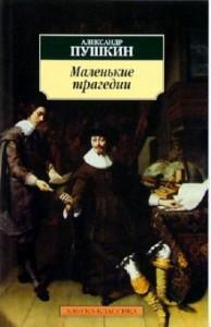 Маленькие трагедии - Alexander Pushkin