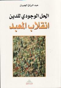 الحل الوجودي للدين - عبد الرزاق الجبران