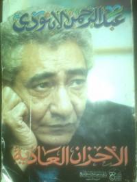 الأحزان العادية - عبد الرحمن الأبنودي