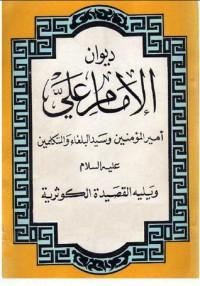 ديوان الإمام علي - علي بن أبي طالب, سالم شمس الدين