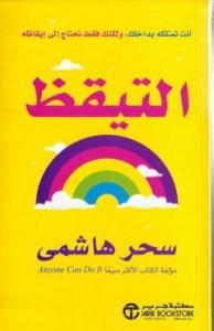 التيقظ: أنت تمتلكه بداخلك، ولكن فقط تحتاج إلى إيقاظه - Sahar Hashemi, سحر هاشمي