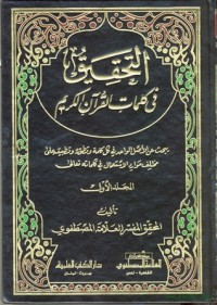 التحقيق في كلمات القرآن الكريم - حسن المصطفوي