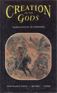 Creation of the Gods (Volume I) - Gu Zhizhong, Dai Dunbang, Dai Hongjie