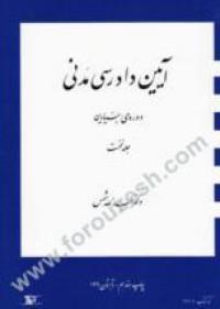 آیین دادرسی مدنی - دوره بنیادین - عبدالله شمس
