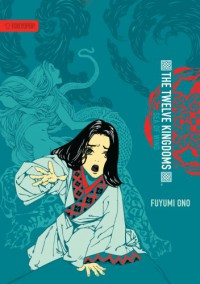 The Twelve Kingdoms: Sea of Wind - Fuyumi Ono, 小野 不由美, Akihiro Yamada, 山田 章博, Alexander O. Smith, Elye J. Alexander