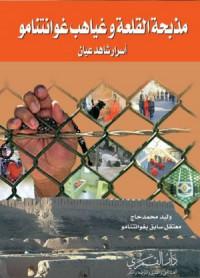 مذبحة القلعة وغياهب غوانتنامو - وليد محمد حاج