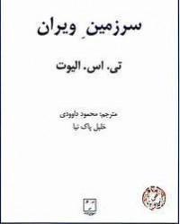 سرزمین ویران - T.S. Eliot, محمود داوودی
