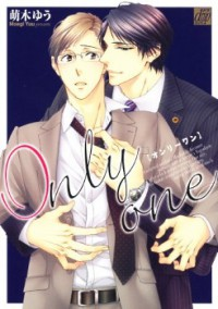Only One - Yuu Moegi