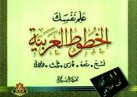 علم نفسك الخطوط العربية - مهدي السيد محمود