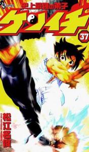 History's Strongest Disciple Kenichi Volume 37 - Syun Matsuena