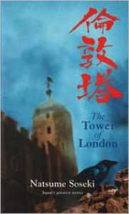 The Tower of London: Tales of Victorian London - Natsume Soseki,  Damian Flanagan (Translator)