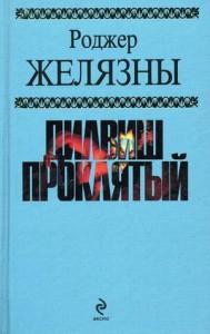 Дилвиш Проклятый - Roger Zelazny