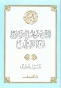 التصوير الفني في القرآن - سيد قطب, Sayyid Qutb