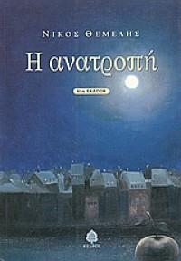 Η ανατροπή - Nikos Themelis,  Νίκος Θέμελης