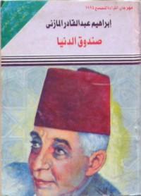 صندوق الدنيا - إبراهيم عبد القادر المازني