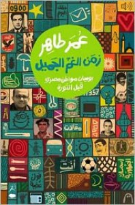 زمن الغم الجميل: يوميات مواطن مصري قبل الثورة - عمر طاهر
