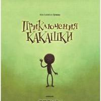 Приключения Какашки - Анна Сучкова
