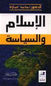 الإسلام والسياسة - محمد عمارة
