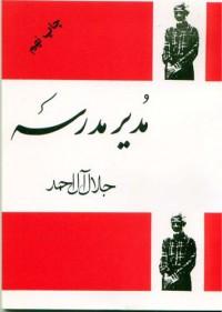 مدیر مدرسه - جلال آلاحمد